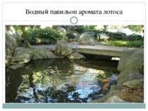 Водный павильон аромата лотоса