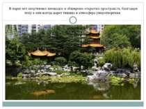 В парке нет спортивных площадок и обширных открытых пространств, благодаря че...