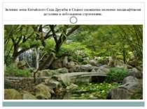 Зеленые зоны Китайского Сада Дружбы в Сиднее насыщены мелкими ландшафтными де...