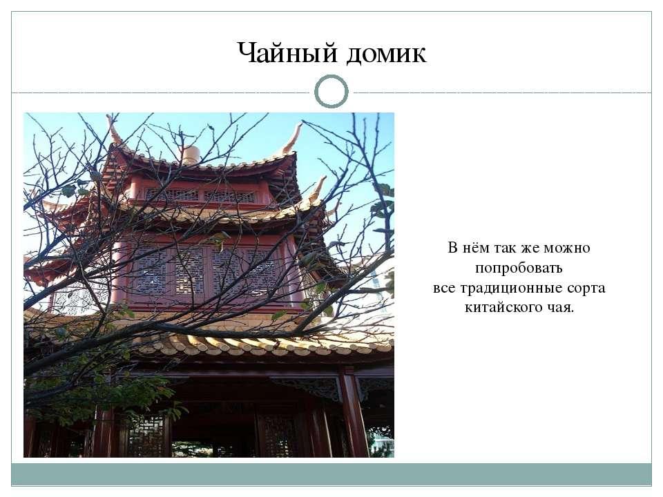 Чайный домик В нём так жеможно попробовать всетрадиционные сорта китайского...