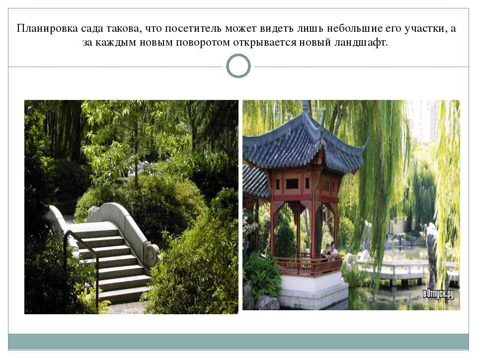 Планировка сада такова, что посетитель может видеть лишь небольшие его участк...