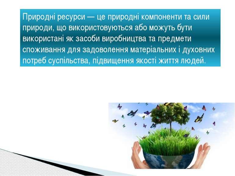 Природні ресурси — це природні компоненти та сили природи, що використовуютьс...