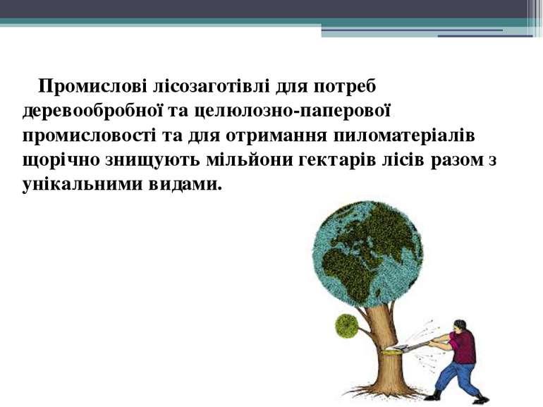 Промислові лісозаготівлі для потреб деревообробної та целюлозно-паперової про...