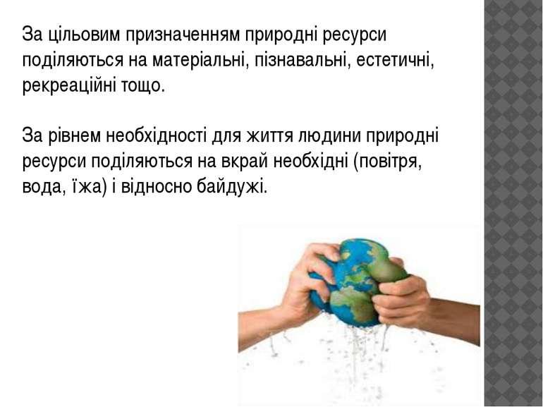 За цільовим призначенням природні ресурси поділяються на матеріальні, пізнава...