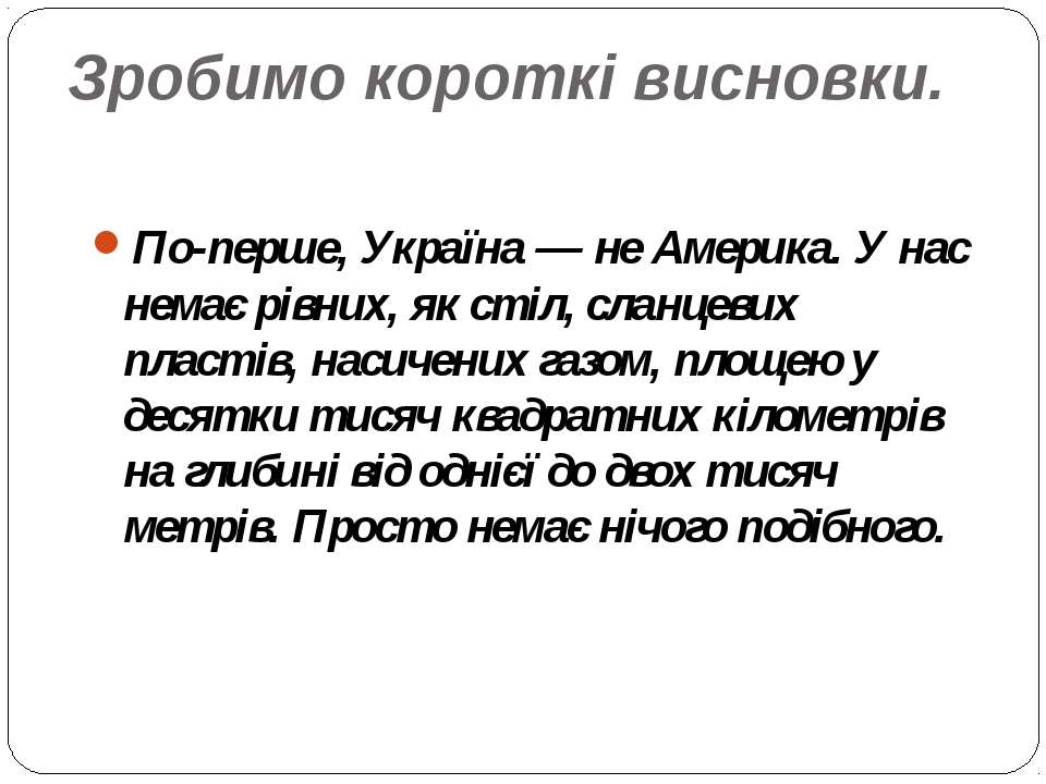 Зробимо короткі висновки. По-перше, Україна — не Америка. У нас немає рівних,...