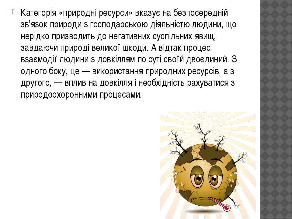 Категорія «природні ресурси» вказує на безпосередній зв'язок природи з господ...