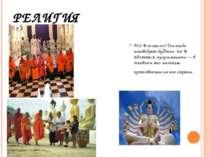 РЕЛИГИЯ 94,6 % жителей Таиланда исповедуют буддизм. 4,6 % являются мусульмана...
