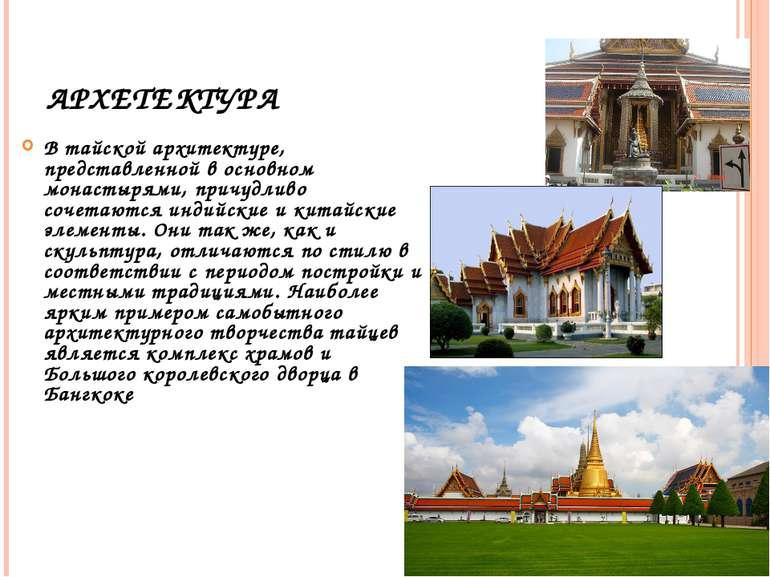 АРХЕТЕКТУРА В тайской архитектуре, представленной в основном монастырями, при...