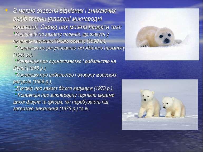 З метою охорони рідкісних і зникаючих видів тварин укладені міжнародні конвен...