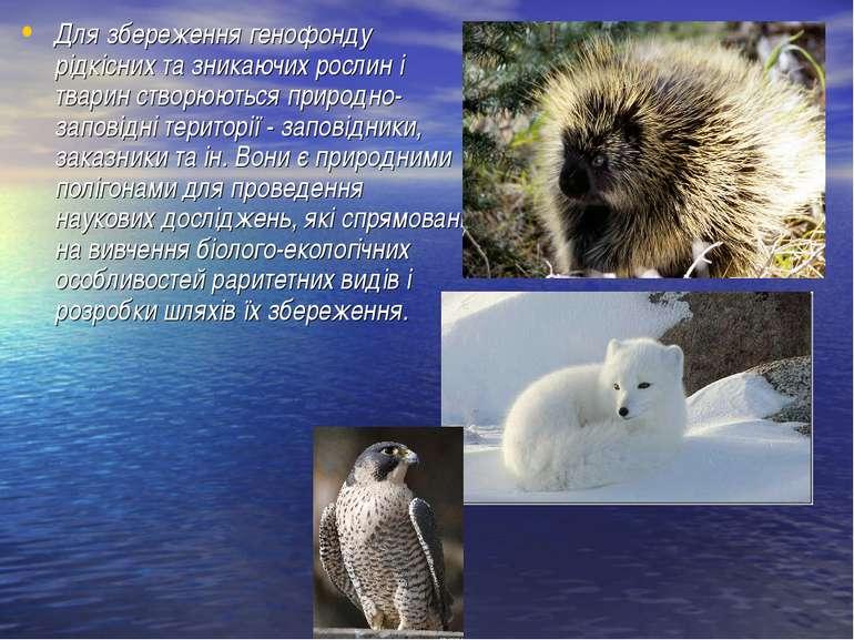 Для збереження генофонду рідкісних та зникаючих рослин і тварин створюються п...