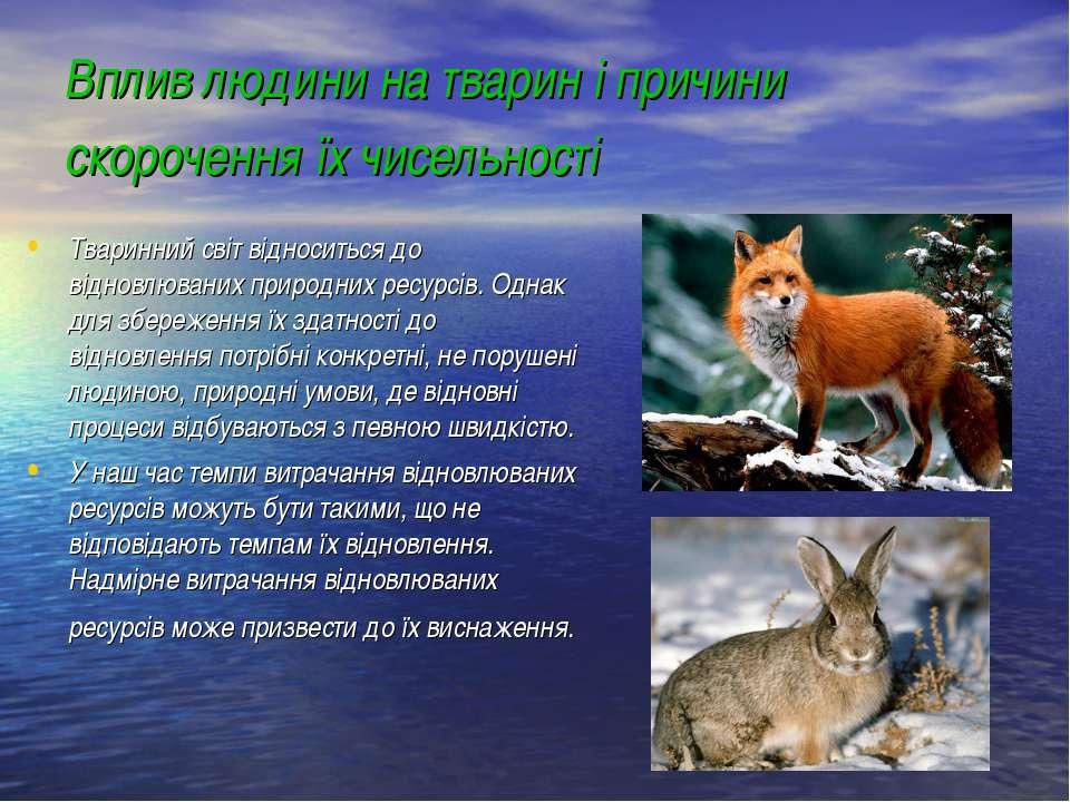 Вплив людини на тварин і причини скорочення їх чисельності Тваринний світ від...