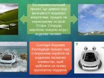 Експериментальний проект, що демонструє можливості водневої енергетики, працю...