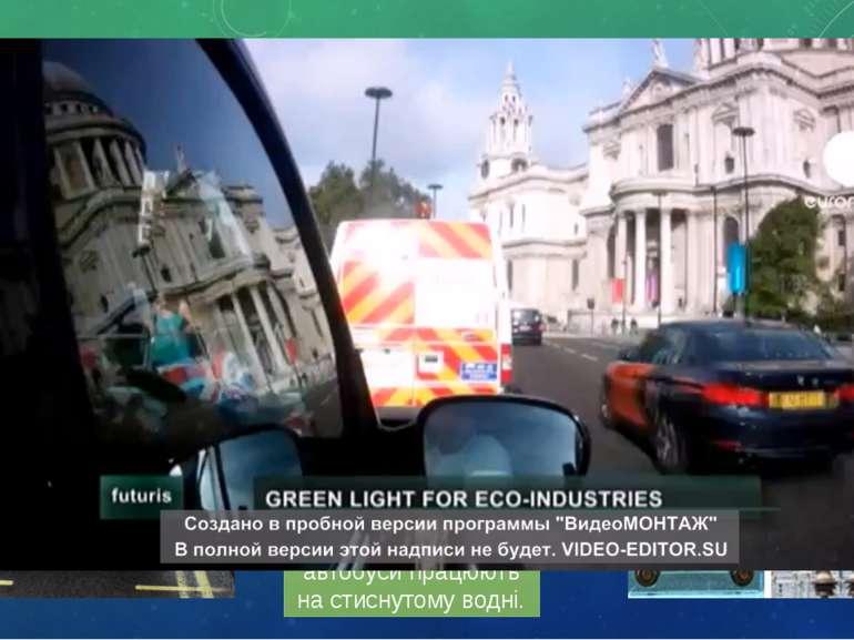 ЕКСПЕРИМЕНТАЛЬНІ ПРОЕКТИ Лондонський автобус на паливних елементах. У 2004 ро...