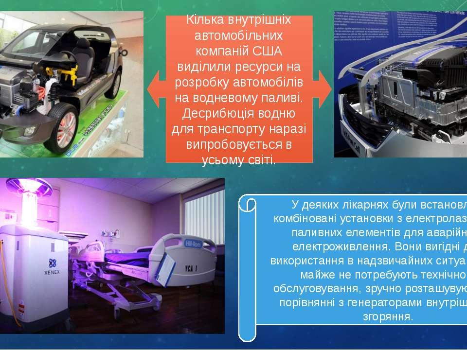 Кілька внутрішніх автомобільних компаній США виділили ресурси на розробку авт...