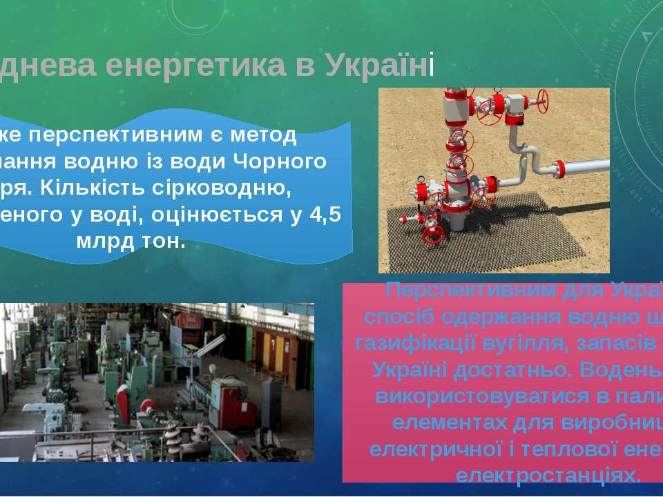 Воднева енергетика в Україні Дуже перспективним є метод отримання водню із во...