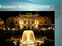 Казино Монте-Карло Казино Монте-Карло - одно из самых старых и респектабельны...