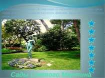 Сады Святого Мартина Сады Святого Мартина - В этих садах со сказочным видом н...
