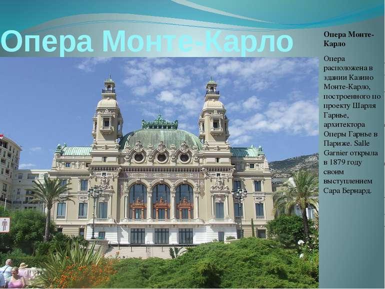 Опера Монте-Карло Опера Монте-Карло Опера расположена в здании Казино Монте-К...