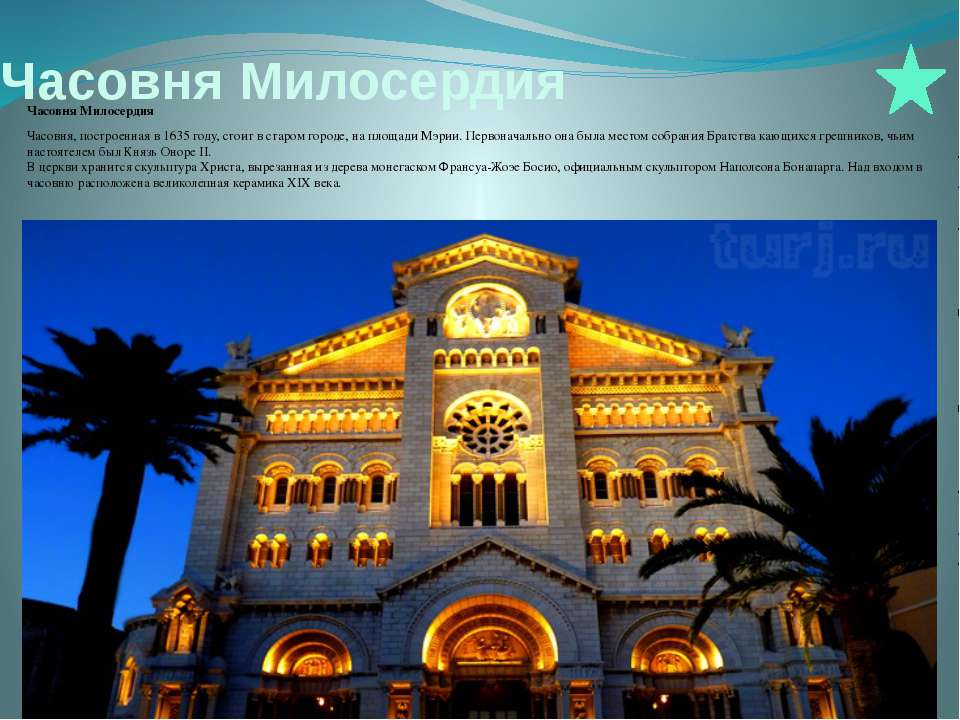 Часовня Милосердия Часовня Милосердия Часовня, построенная в 1635 году, стоит...