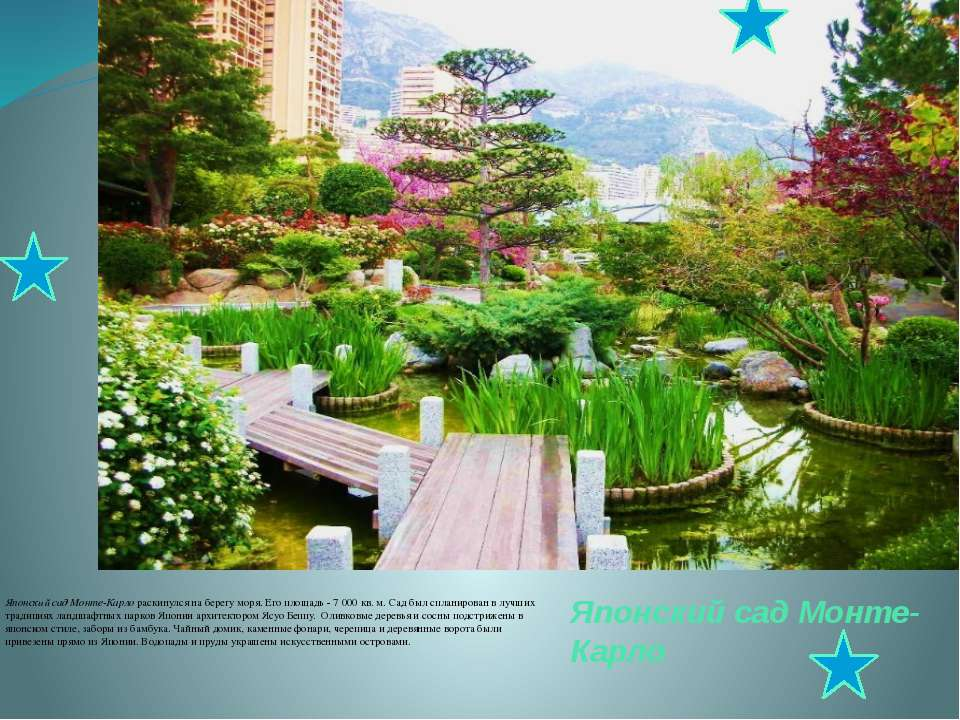 Японский сад Монте-Карло Японский сад Монте-Карло раскинулся на берегу моря. ...