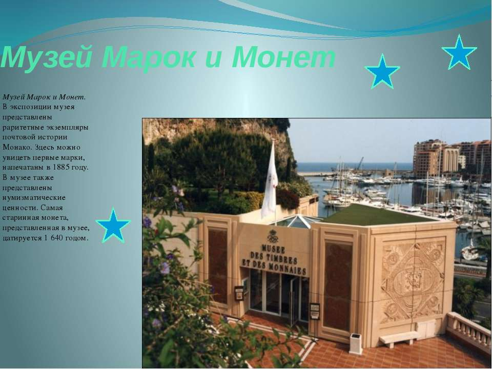 Музей Марок и Монет Музей Марок и Монет. В экспозиции музея представлены рари...