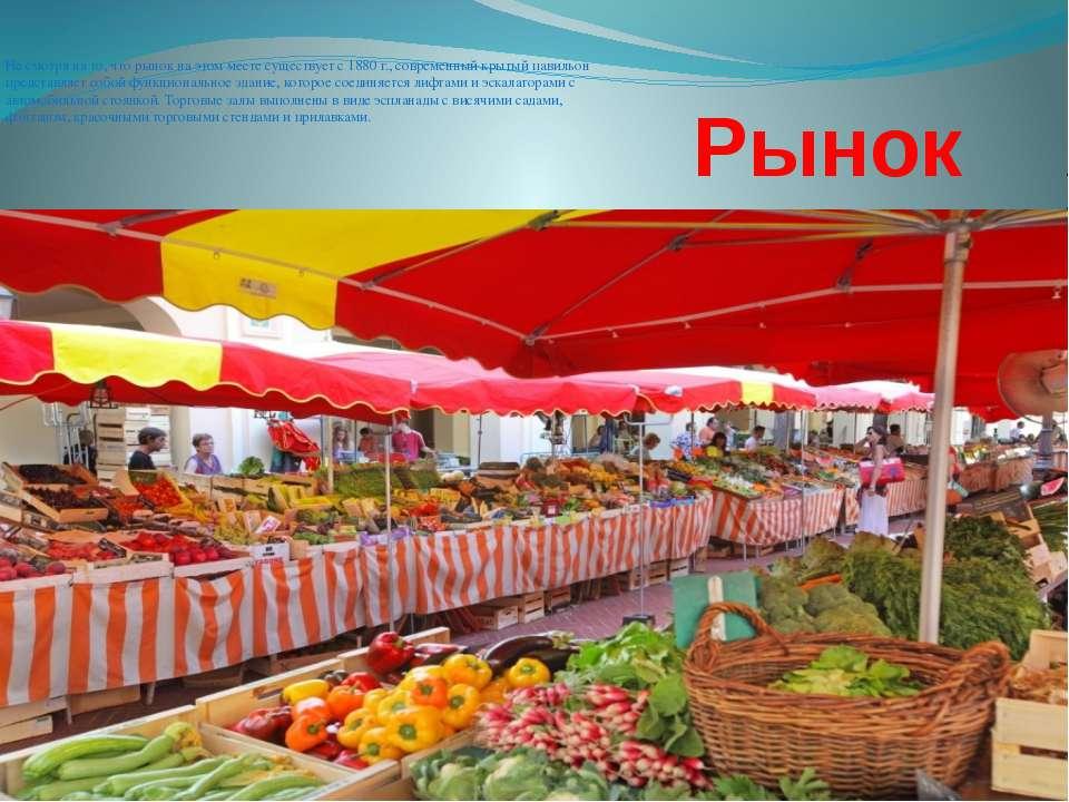 Рынок Не смотря на то, что рынок на этом месте существует с 1880 г., современ...