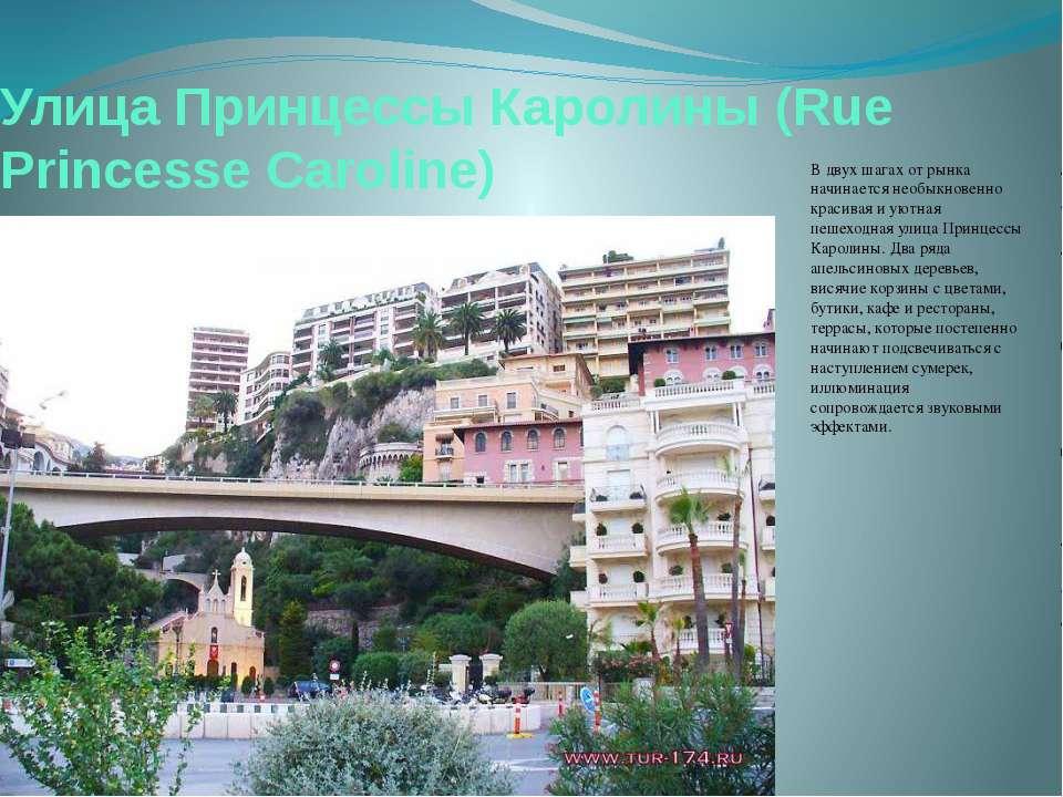 Улица Принцессы Каролины (Rue Princesse Caroline) В двух шагах от рынка начин...
