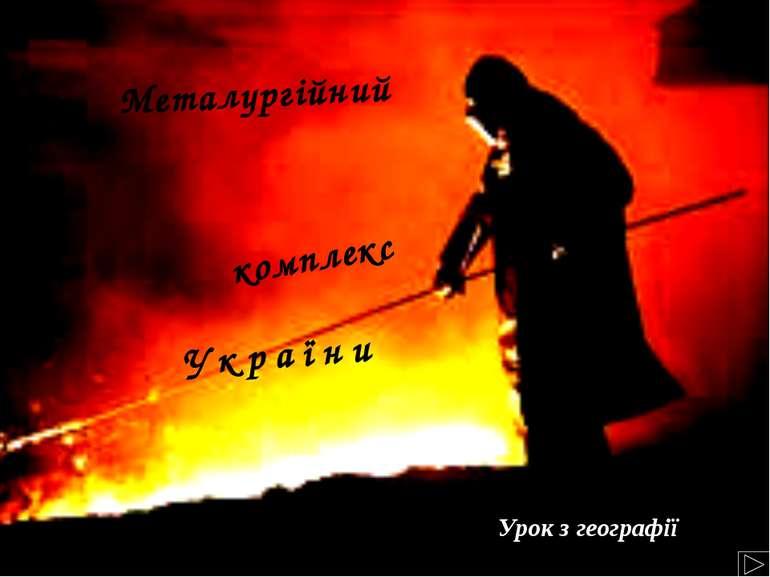 Металургійний Урок з географії комплекс України