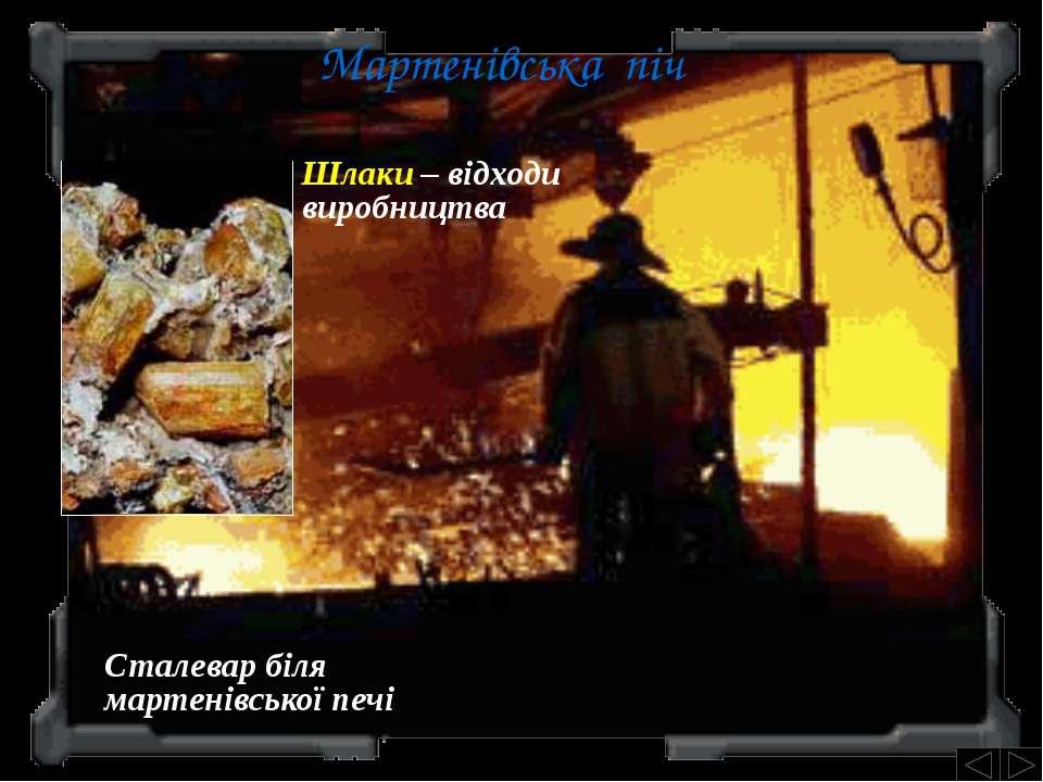 Прокатне виробництво Листовий прокат Тонколистовий прокат Товстолистовий прок...