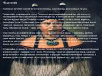 Население Коренными жителями Океании являются полинезийцы, микронезийцы, мела...