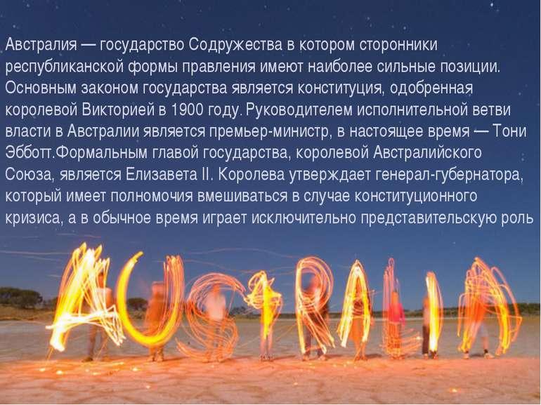 Австралия — государство Содружества в котором сторонники республиканской форм...