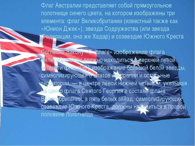 Флаг Австралии представляет собой прямоугольное полотнище синего цвета, на ко...