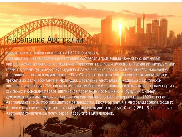 Население Австралии Население Австралии составляет 21 507 719 человек До конц...