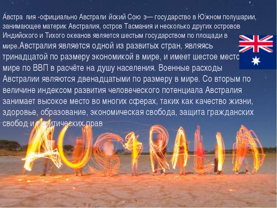 Австра лия -официально Австрали йский Сою з— государство в Южном полушарии, з...