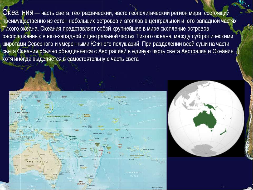 Океа ния — часть света; географический, часто геополитический регион мира, со...