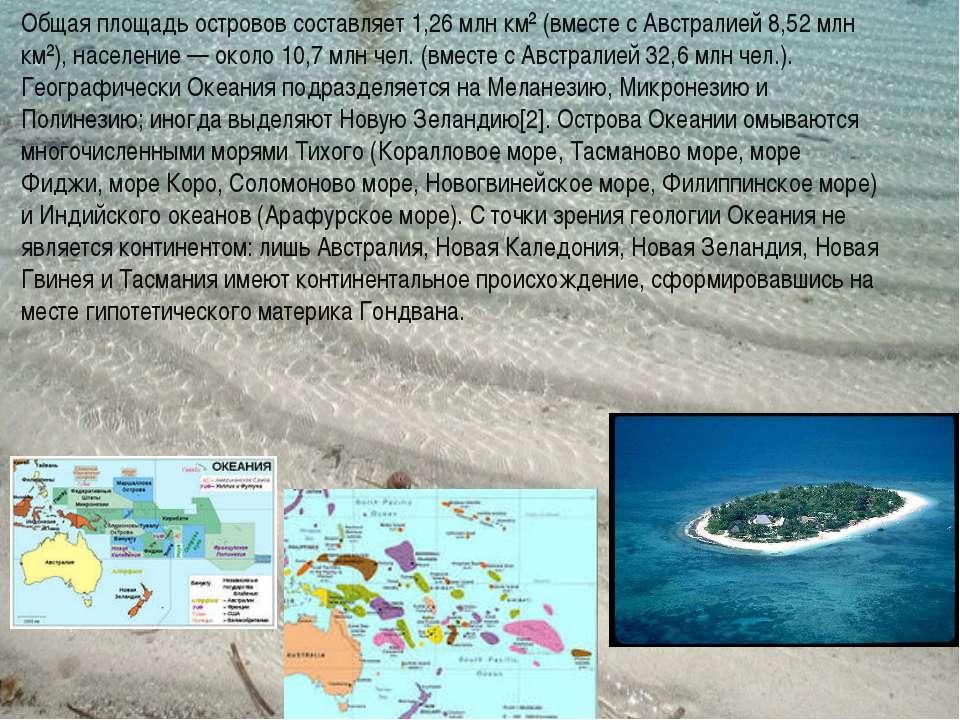 Общая площадь островов составляет 1,26 млн км² (вместе с Австралией 8,52 млн ...