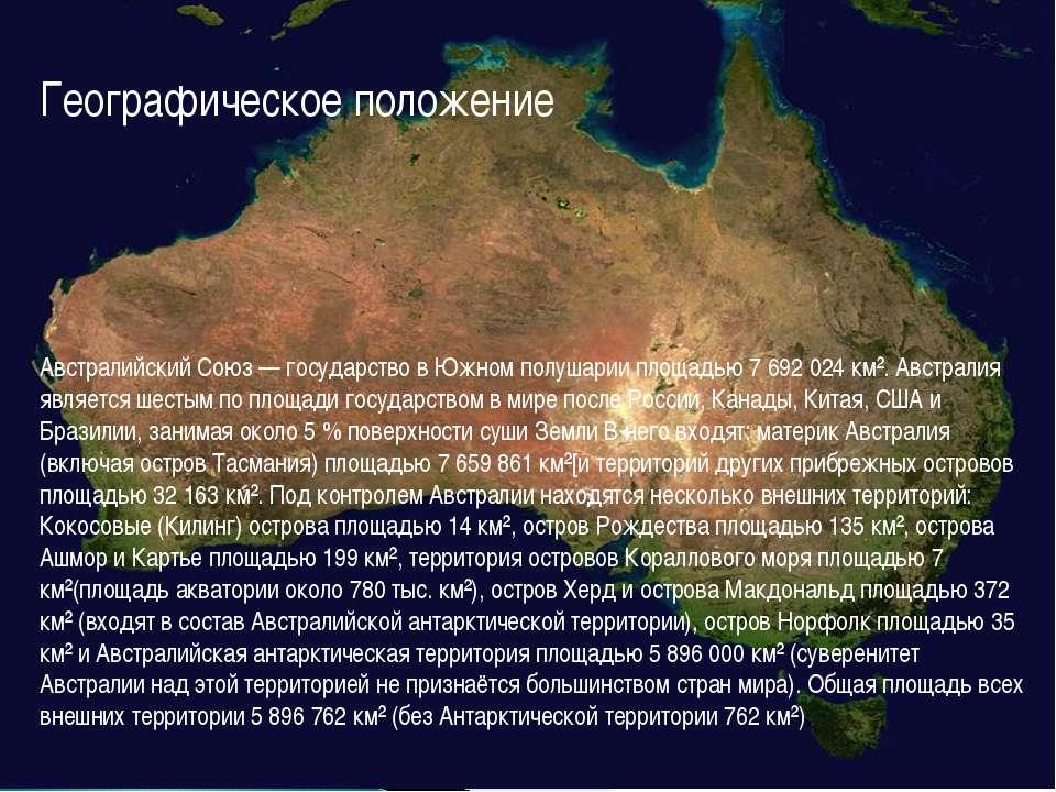 Географическое положение Австралийский Союз — государство в Южном полушарии п...