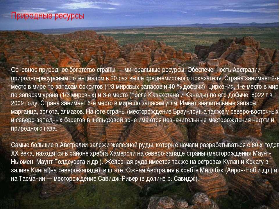 Природные ресурсы Основное природное богатство страны — минеральные ресурсы. ...