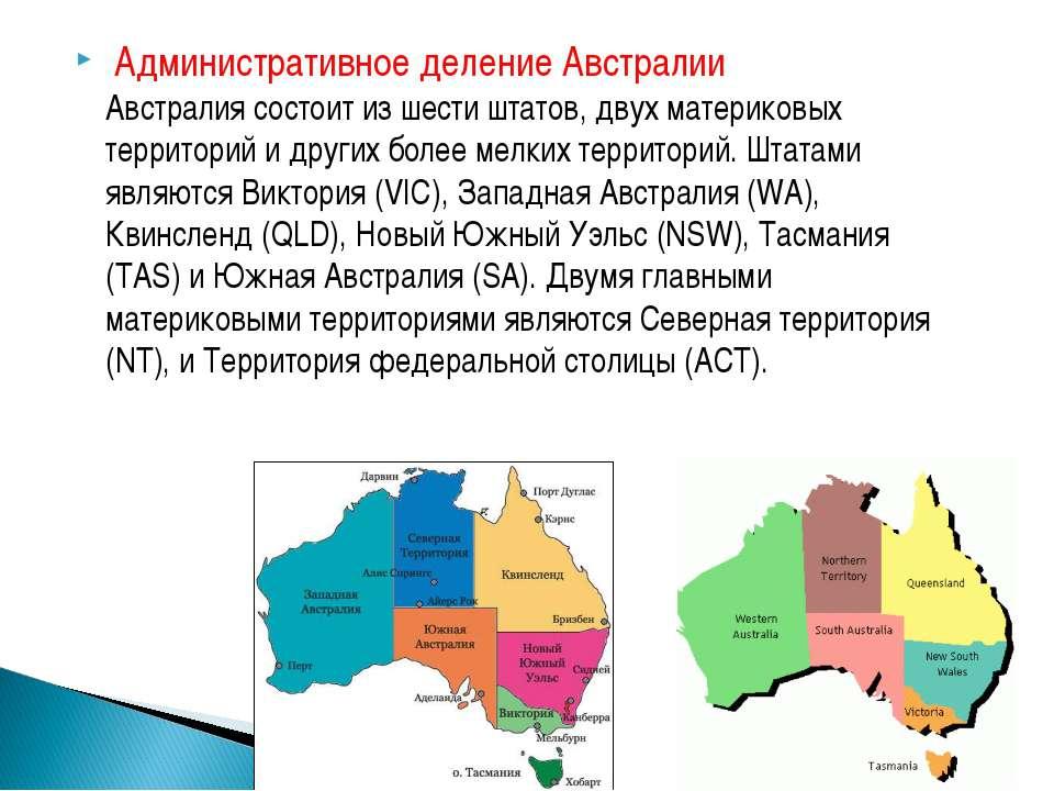 Административное деление Австралии Австралия состоит из шести штатов, двух ма...