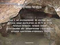 Кришталева печера Кришталева печера Вхід у неї розташований на крутому схилі ...