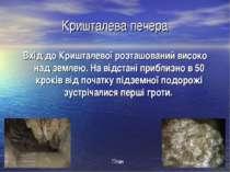 Кришталева печера Вхід до Кришталевої розташований високо над землею. На відс...