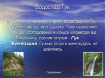Водоспад Гук В Карпатах чи не кожний третій водоспад - то Гук. Гучний тому що...