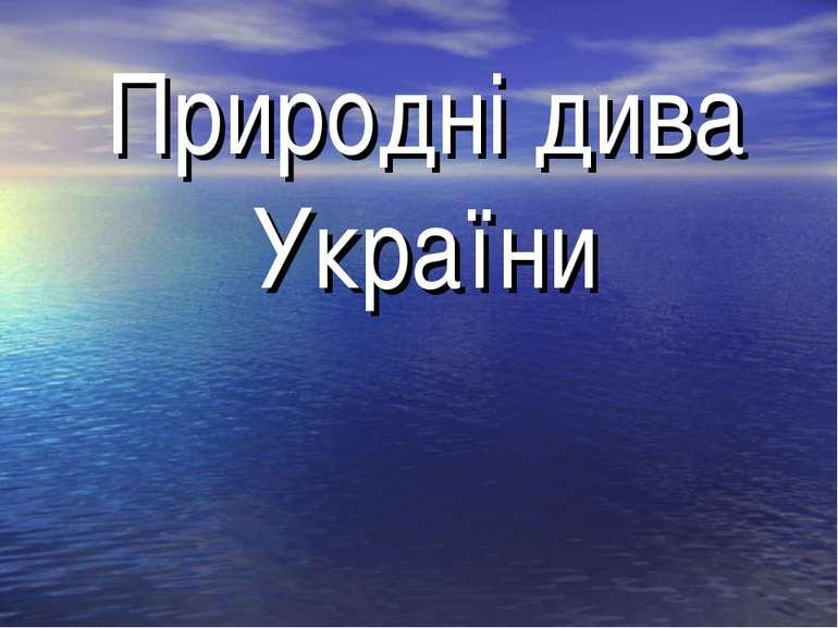 Природні дива України