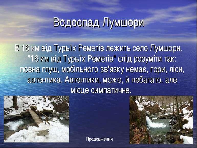 """Водоспад Лумшори В 16 км від Турьїх Реметів лежить село Лумшори. """"16 км від Т..."""