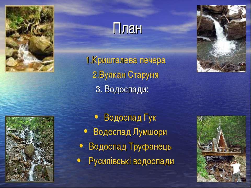 План 1.Кришталева печера 2.Вулкан Старуня 3. Водоспади: Водоспад Гук Водоспад...