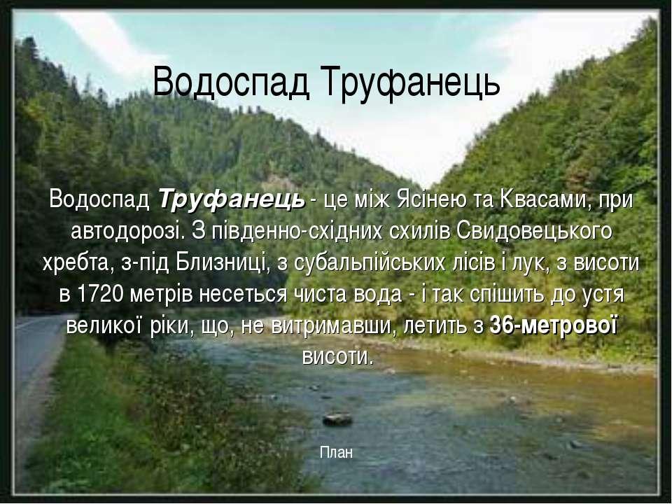 Водоспад Труфанець Водоспад Труфанець - це між Ясінею та Квасами, при автодор...