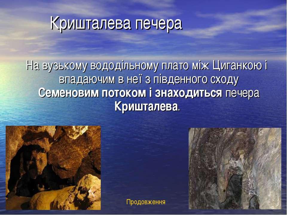 Кришталева печера На вузькому вододільному плато між Циганкою і впадаючим в н...