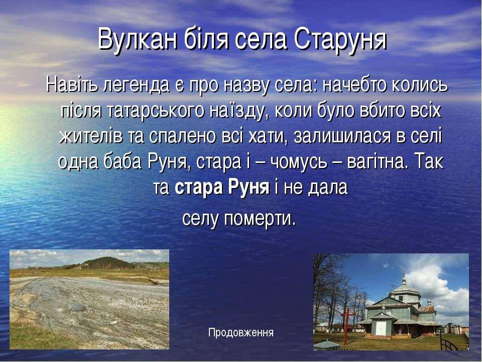 Вулкан біля села Старуня Навіть легенда є про назву села: начебто колись післ...