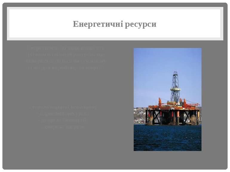 Енергетичні ресурси Енергетичні, до яких відносять різноманітні види ресурсів...