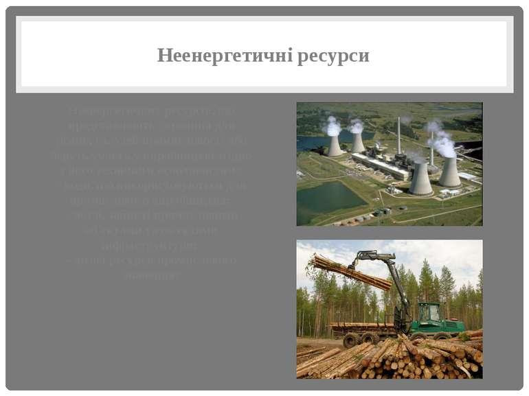 Неенергетичні ресурси Неенергетичних ресурсів, що представляють сировина для ...